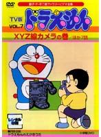 TV版 ドラえもん Vol.7