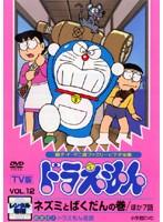 TV版 ドラえもん Vol.12