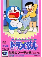 TV版 ドラえもん Vol.13