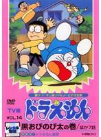 TV版 ドラえもん Vol.14