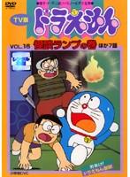 TV版 ドラえもん Vol.16