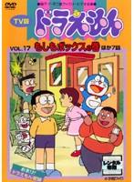 TV版 ドラえもん Vol.17