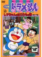 TV版 ドラえもん Vol.20