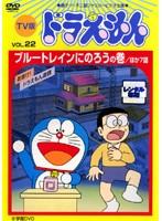 TV版 ドラえもん Vol.22
