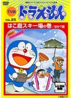 TV版 ドラえもん Vol.25