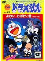 TV版 ドラえもん Vol.27