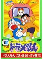 TV版 ドラえもん Vol.28