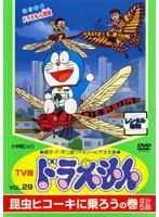 TV版 ドラえもん Vol.29