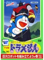 TV版 ドラえもん Vol.30