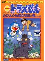 TV版 ドラえもん Vol.31