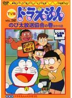 TV版 ドラえもん Vol.32