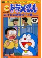 TV版 ドラえもん Vol.33