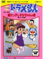 TV版 ドラえもん Vol.34