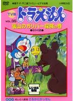TV版 ドラえもん Vol.35