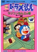 TV版 ドラえもん Vol.36