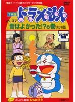 TV版 ドラえもん Vol.37