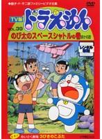 TV版 ドラえもん Vol.39