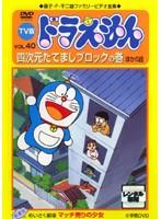 TV版 ドラえもん Vol.40
