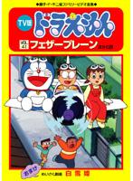 TV版 ドラえもん Vol.41
