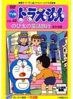 TV版 ドラえもん Vol.42