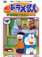 TV版 ドラえもん Vol.44