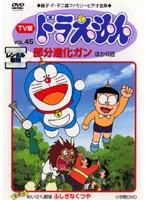 TV版 ドラえもん Vol.45