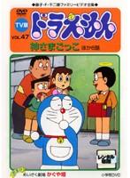 TV版 ドラえもん Vol.47