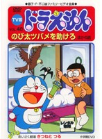 TV版 ドラえもん Vol.48