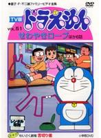 TV版 ドラえもん Vol.51