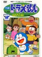 TV版 ドラえもん Vol.53