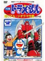 TV版 ドラえもん Vol.54