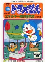 TV版 ドラえもん Vol.55