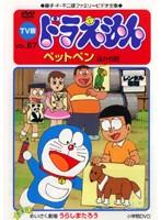 TV版 ドラえもん Vol.57