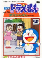 TV版 ドラえもん Vol.60