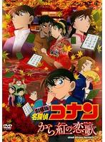 劇場版 名探偵コナン から紅の恋歌(ラブレター)