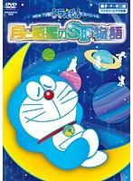New TV版ドラえもんスペシャル 『月と惑星のSF物語(すこしふしぎストーリー)』