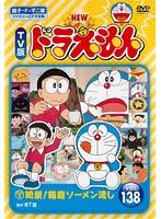 NEW TV版 ドラえもん VOL.138