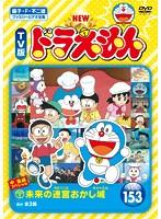 NEW TV版 ドラえもん VOL.153