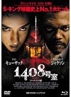 1408号室 (ブルーレイディスク/DVD)