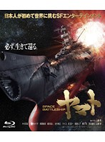 SPACE BATTLESHIP ヤマト (ブルーレイディスク)