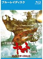 宇宙戦艦ヤマト 復活篇 ディレクターズカット (ブルーレイディスク)