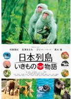 日本列島 いきものたちの物語 (ブルーレイディスク)