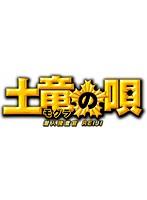 土竜の唄 潜入捜査官 REIJI (ブルーレイディスク)