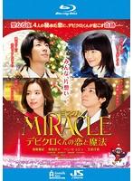 MIRACLE デビクロくんの恋と魔法 (ブルーレイディスク)