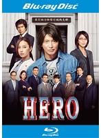 HERO (2015) (ブルーレイディスク)