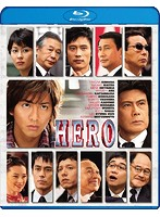 HERO (2007) (ブルーレイディスク)