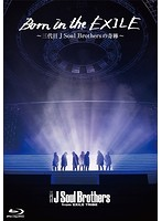 Born in the EXILE~三代目 J Soul Brothersの奇跡~ (ブルーレイディスク)