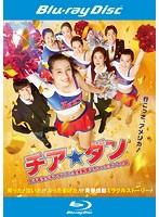 チア☆ダン~女子高生がチアダンスで全米制覇しちゃったホントの話~ (ブルーレイディスク)
