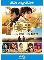 億男 (ブルーレイディスク)