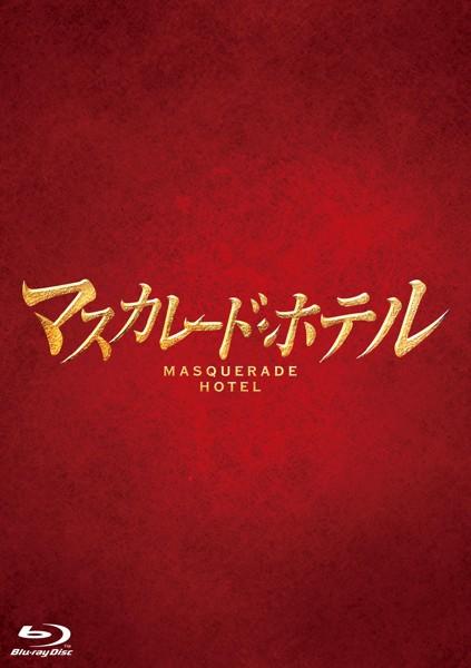マスカレード・ホテル (ブルーレイディスク)